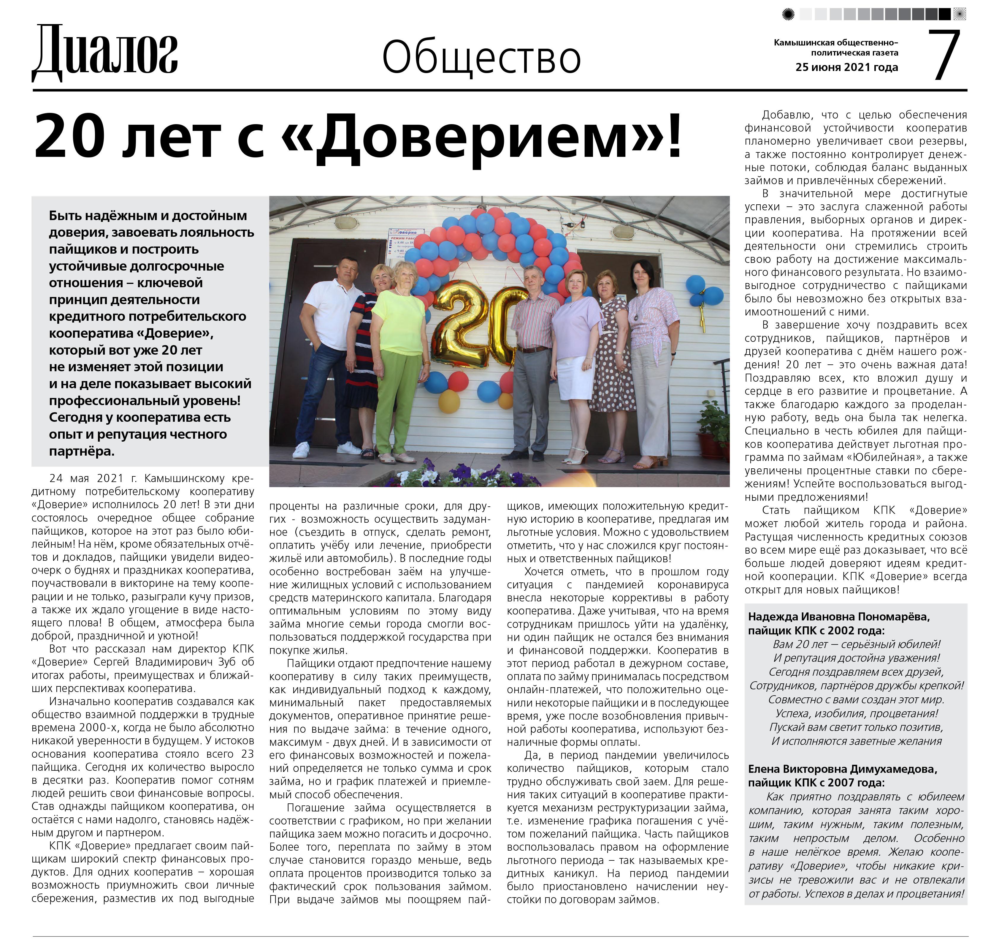 """20 лет с """"Доверием""""!"""